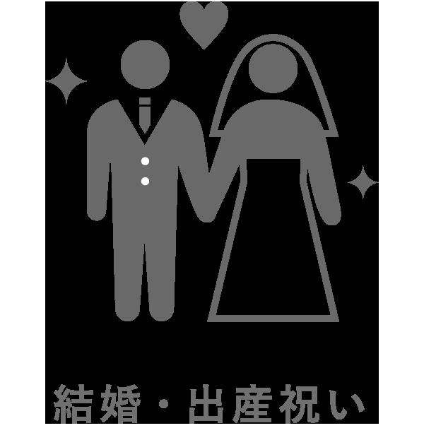 結婚・出産祝い